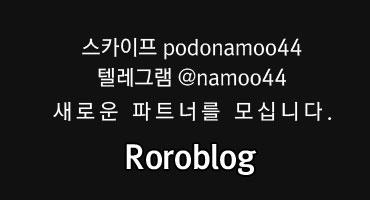 파트너모집 roroblog